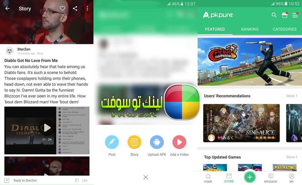 مميزات تطبيق apkpure