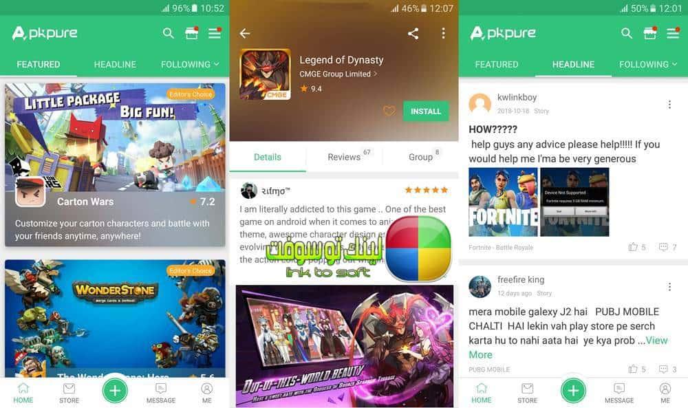 تحميل برنامج APKPure للاندرويد متجر التطبيقات والالعاب مجانا