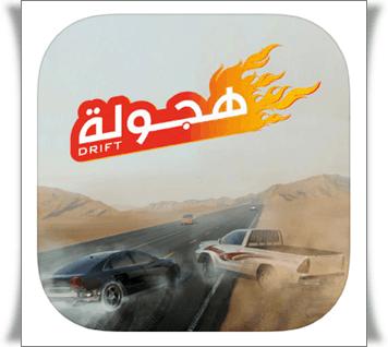 تحميل لعبة هجولة لعبة تفحيط سيارات للكمبيوتر والاندرويد والايفون مجانا