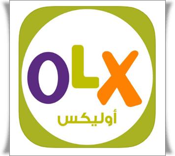 تطبيق olxحمله الآن مجانا وتمتع بالبيع والشراء عبر الانترنت