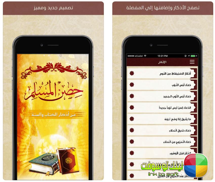 تحميل برنامج أدعية وأذكار حصن المسلم للموبايل مجانا