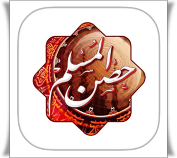 تنزيل تطبيق أدعية وأذكار حصن المسلم للاندرويد والايفون برابط مباشر