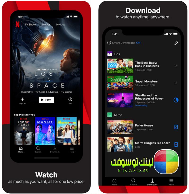 تحميل برنامج 2019 netflix للكمبيوتر مجانا - نتفليكس لمشاهدة المسلسلات الاجنبية