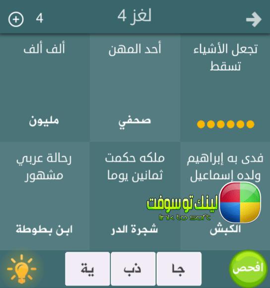 وصف فطحل العرب