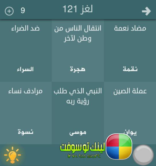 تحميل فطحل العرب - لعبة معلومات عامة للأندرويد والايفون مجاناً