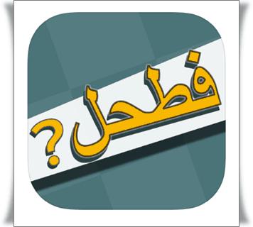 لعبة فطحل العرب تحميل مباشر برابط سريع حملها الآن للموبايل