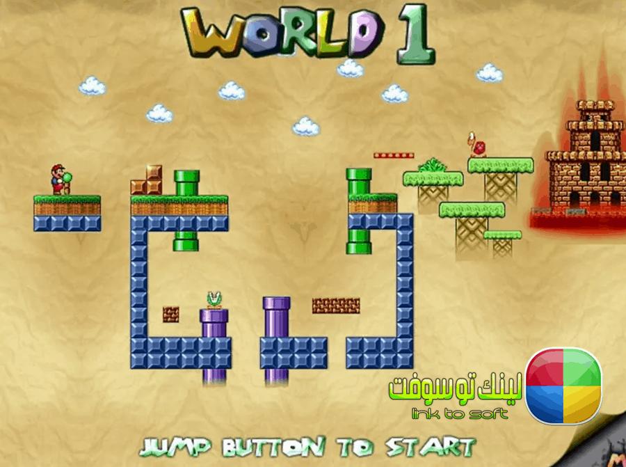 تحميل لعبة ماريو القديمة الاصلية للكمبيوتر برابط مباشر