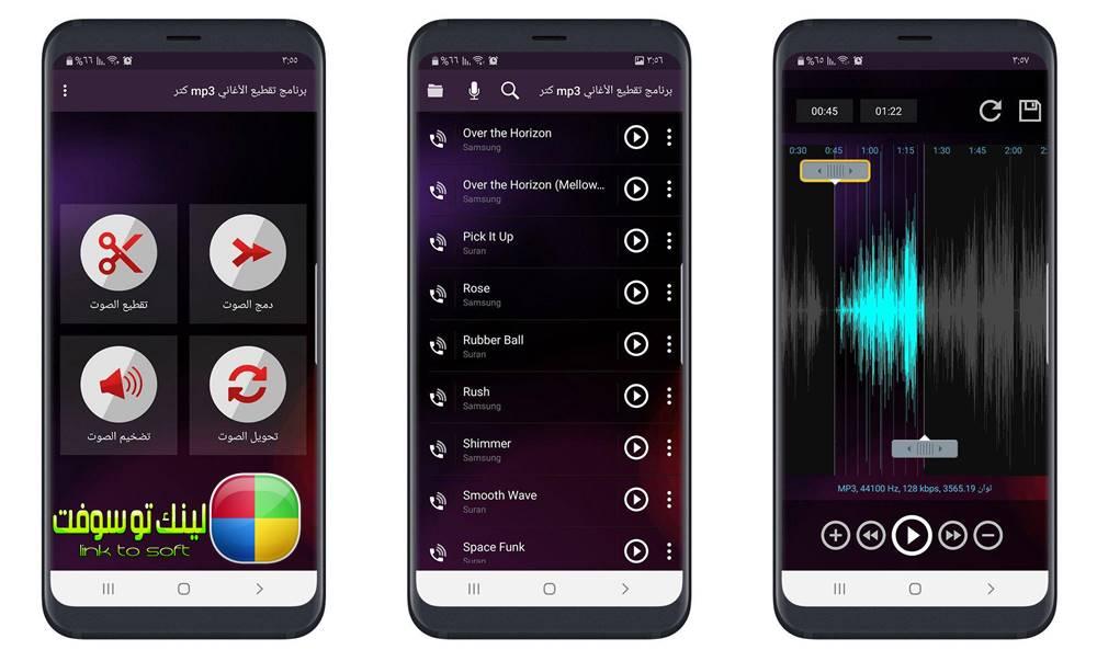 تحميل برنامج تقطيع الأغاني mp3 كتر apk اخر اصدار مجانا