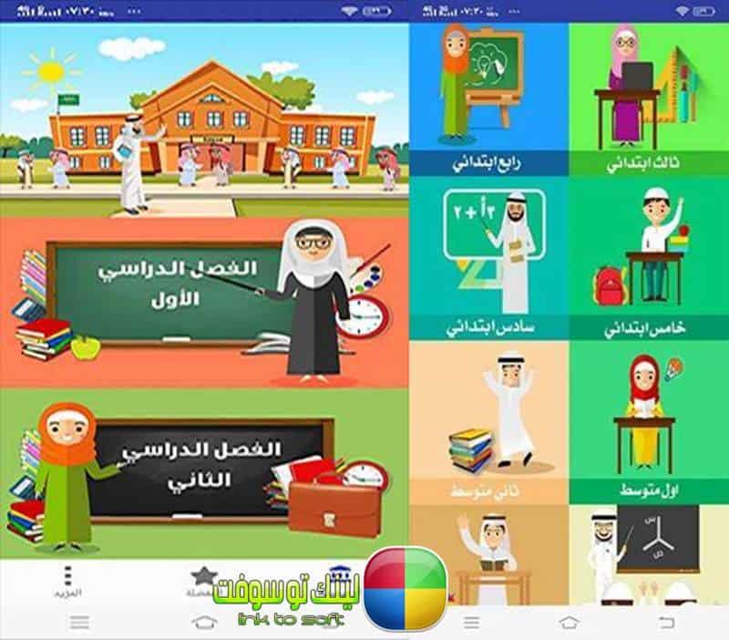 تحميل برنامج حلول للمناهج الدراسية لمراحل التعليم للموبايل apk أخر إصدار