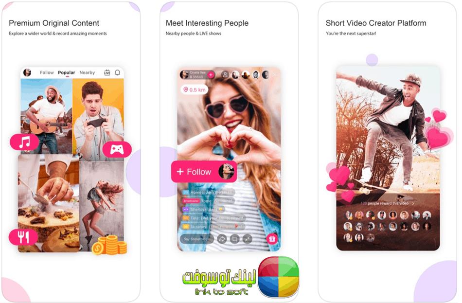 تحميل تطبيق لايك فيديو Like للأندرويد لتصوير الفيديوهات القصيرة