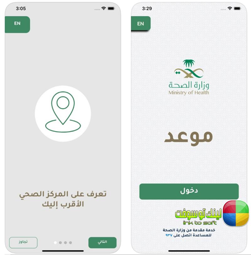 تحميل تطبيق موعد وزارة الصحة السعودية للاندرويد مجانا