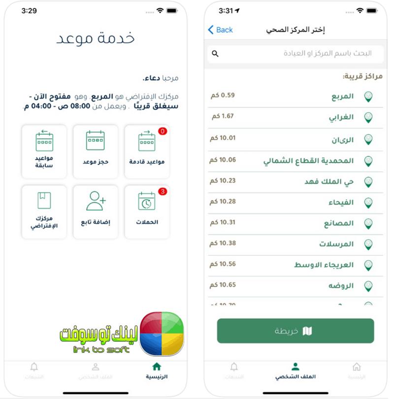 موعد وزارة الصحة السعودية
