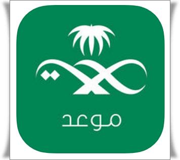 تحميل تطبيق موعد وزارة الصحة السعودية للموبايل برابط مباشر apk