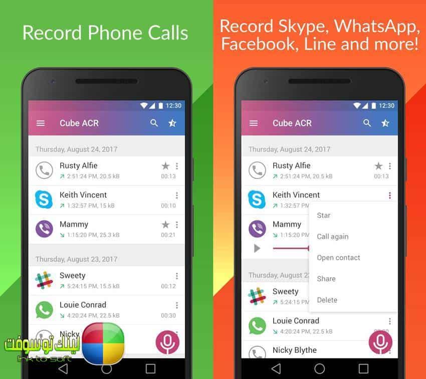 تحميل تطبيق Cube ACR لتسجيل المكالمات