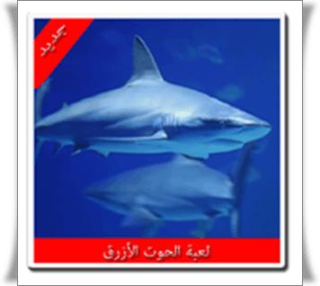 تحميل لعبة الحوت الأزرق الأصلية للاندرويد apk برابط مباشر مجانا