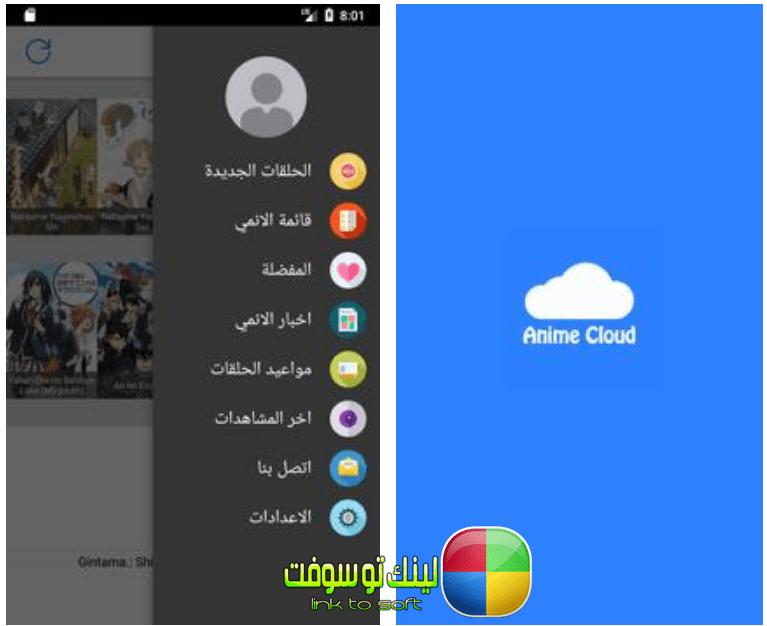تطبيق Anime cloud