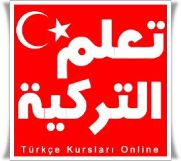 أفضل تطبيق تعلم لغة تركيا من الصفر الى الاحتراف