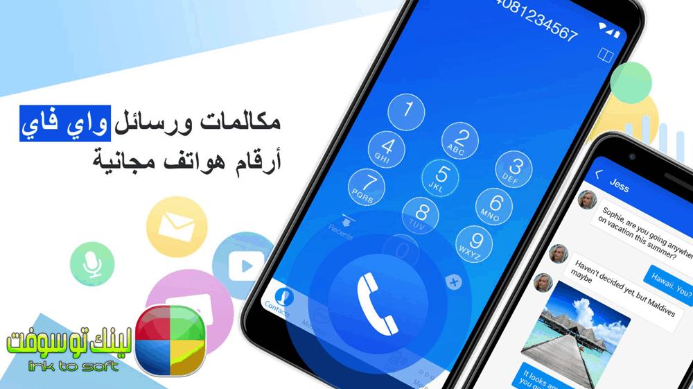 تحميل تطبيق Dingtone مكالمات ورسائل مجانية