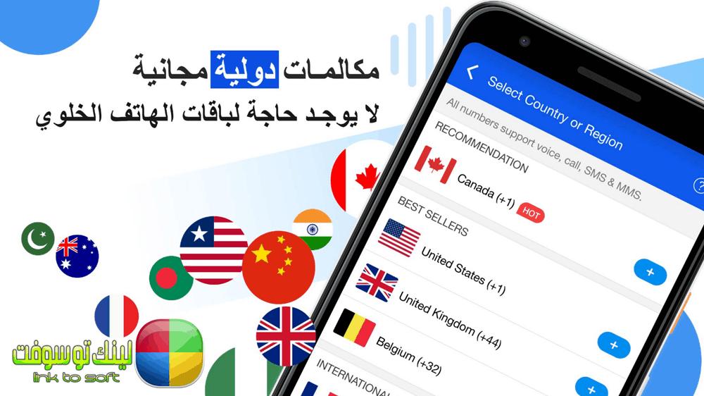 برنامج دينج تون لعمل مكالمات ورسائل مجانية