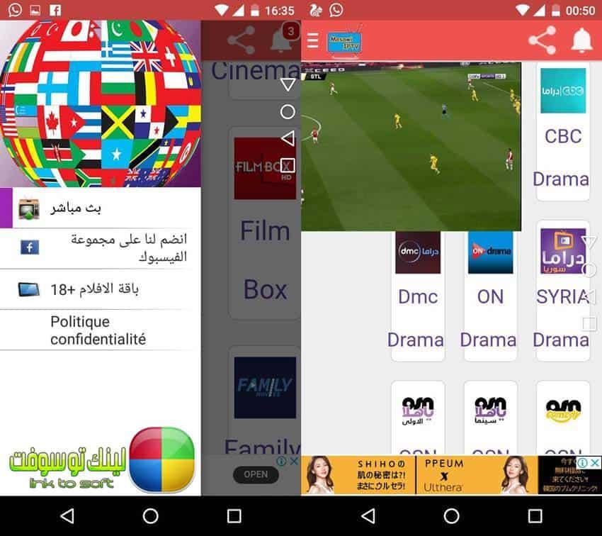 Streamz tv لمشاهدة القنوات المشفرة بدون تقطيع