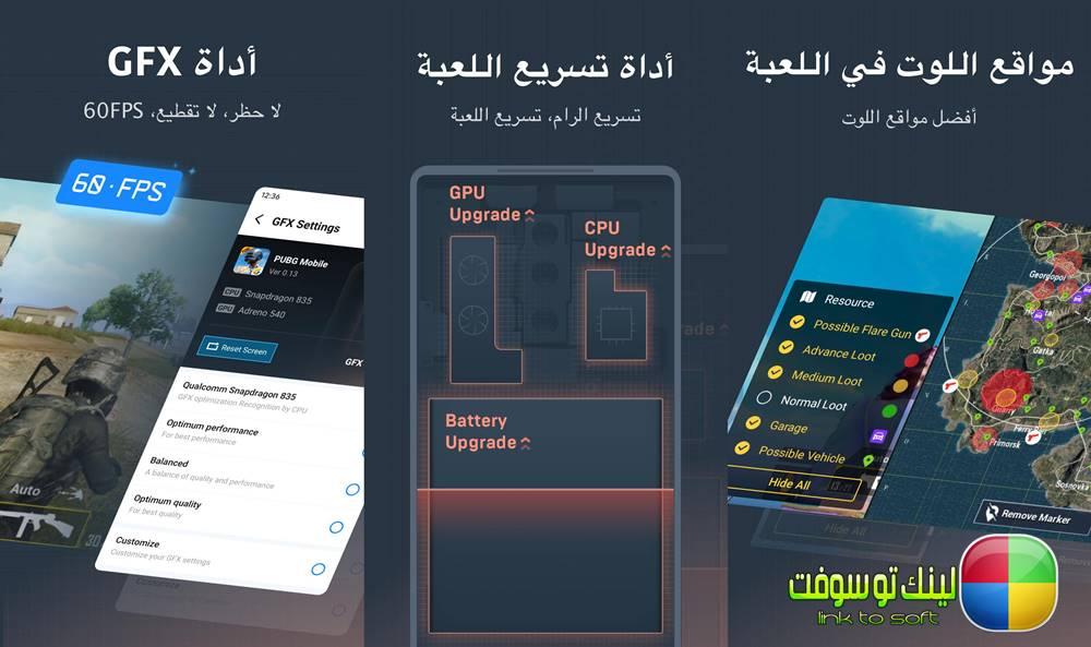 تحميل برنامج FlashDog لتهكير ببجي بدون حظر او روت مجانا