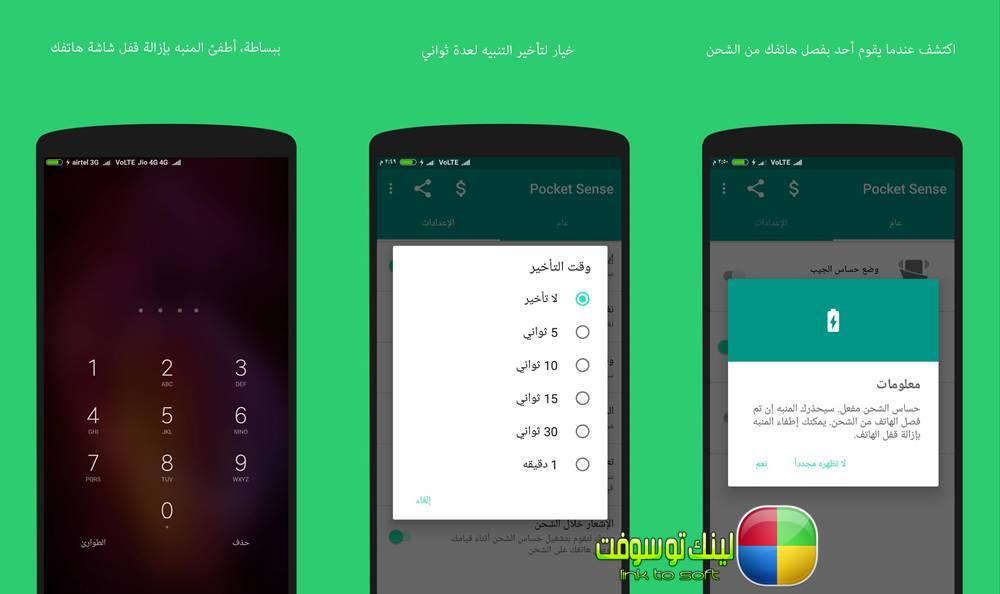 تطبيق Pocket Sense علي هاتفك الاندرويد لمنع سرقة موبايلك