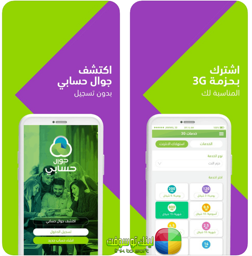 تطبيق حسابي جوال jawwal app