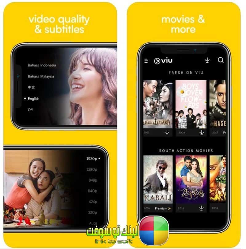 Viu- برنامج مشاهدة مسلسلات، افلام وبرامج تلفزيونية