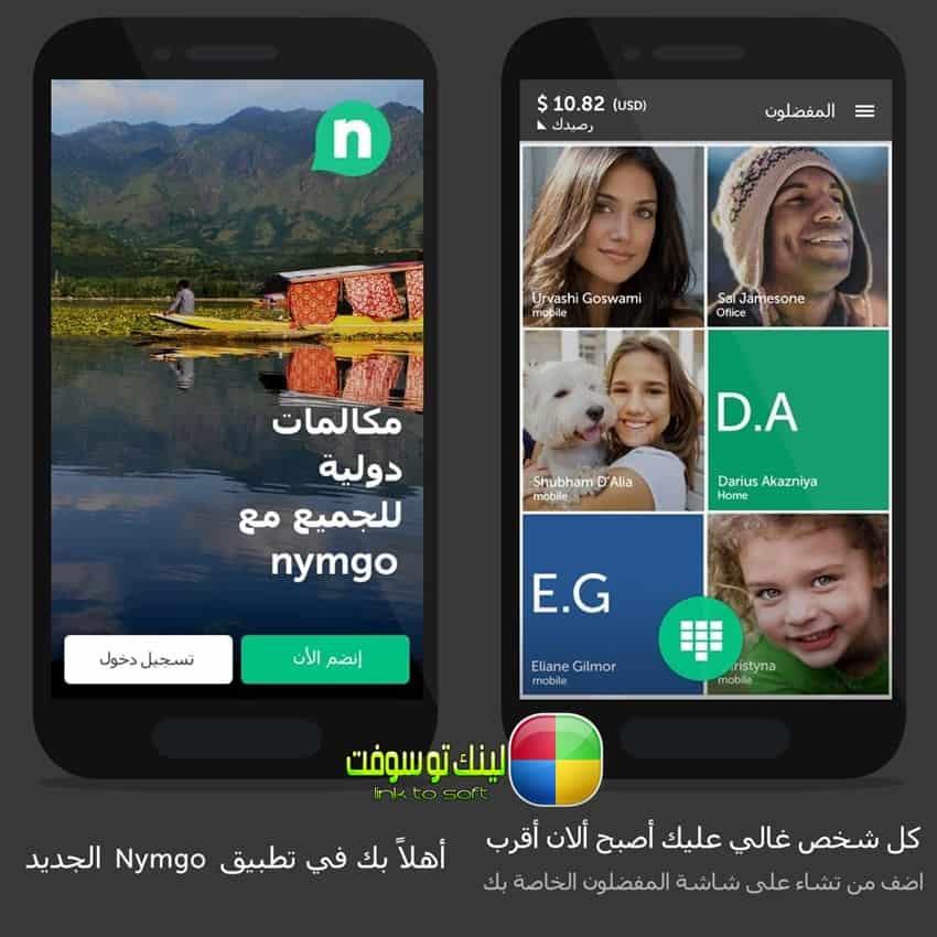 برنامج نيمجو لإجراء الاتصالات الدولية عبر الانترنت