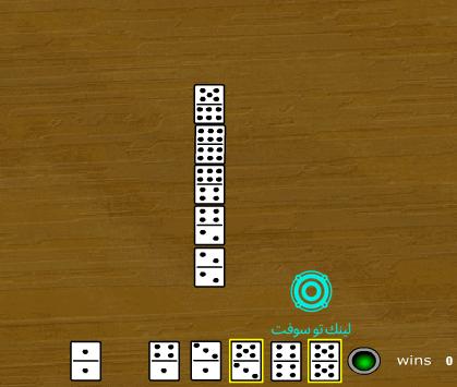 لعبة الدومينو للكمبيوتر