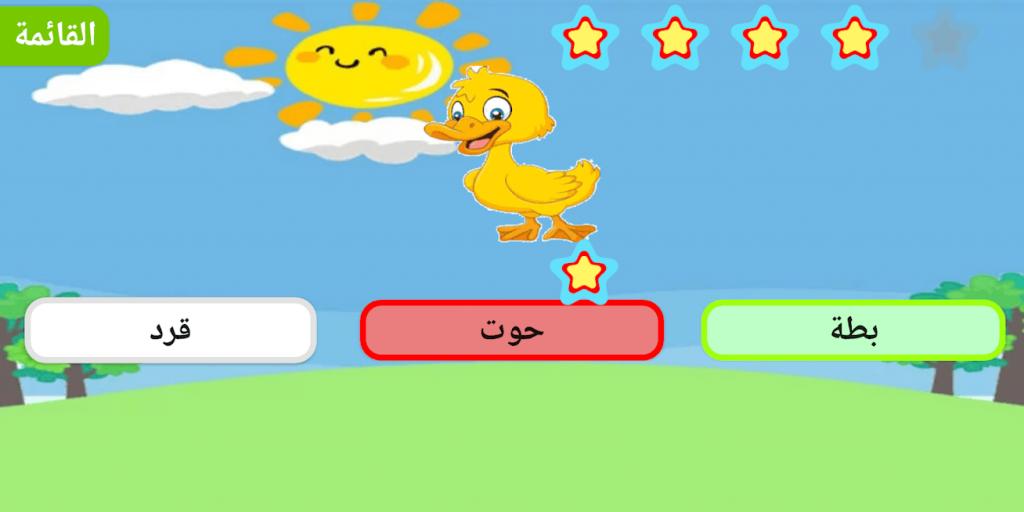 تطبيق تعلم اللغة العربية