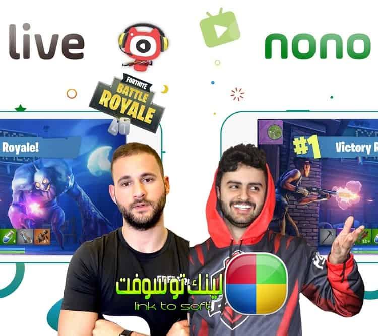 تطبيق نونو لايف