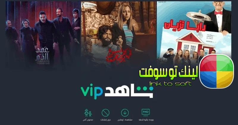 تحميل تطبيق شاهد vip لمشاهدة المسلسلات والافلام مجانا