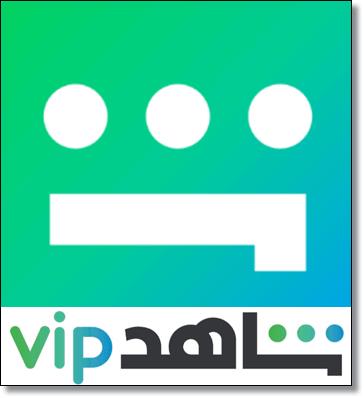 تحميل تطبيق شاهد vip لمشاهدة المسلسلات والافلام